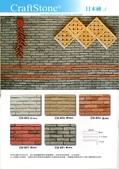 文化石-風化石篇:文化石-新日本磚白磚