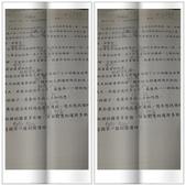 黃大少國中:page-2.jpg