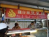 高雄美食:雞仔頭-2.JPG