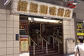 2009香港行Day2:DPP_0024.JPG