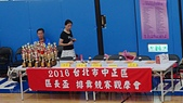 20161105_中正區區長盃排舞觀摩會:20161105_004.JPG