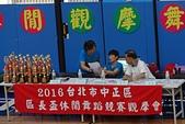 20160827_區長盃休閒舞蹈觀摩會 (中正區):20160827_006.JPG