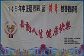 20161105_中正區區長盃排舞觀摩會:20161105_002.JPG