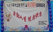 20160827_區長盃休閒舞蹈觀摩會 (中正區):20160827_003.JPG
