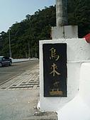 98/05/16 中和  烏來 (50km):P1020565_調整大小.JPG