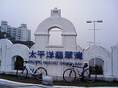 990321 北海岸+大坪國小+風櫃嘴:20100321_096_調整大小.jpg