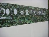 2010台北華山茶文化體驗節:DSC07727.JPG