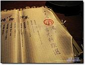 三燔本家日本料理-晶華酒店B3F:11-菜單.jpg