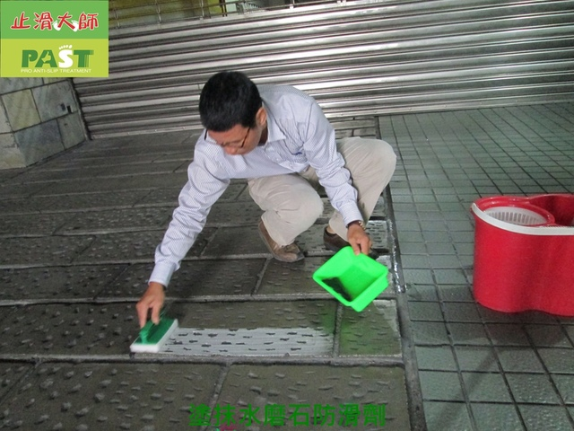 塗抹水磨石防滑劑