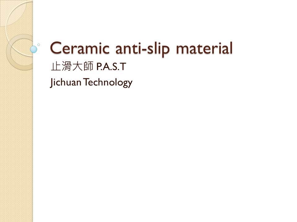 Ceramic anti-slip material ppt2:投影片1.JPG
