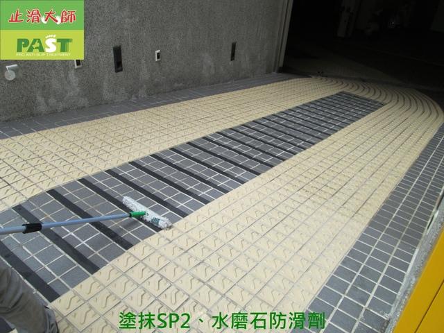 塗抹SP2及水磨石防滑劑