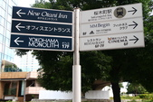 YOKOHAMA 橫濱:IMG_1808.JPG