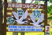 北海道 - 從釧路到阿寒:IMG_6604.JPG
