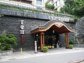 新北投溫泉,地熱谷:P1050606.JPG