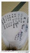 20150820~29 日本關東行:淺草色川鰻魚飯1.jpg