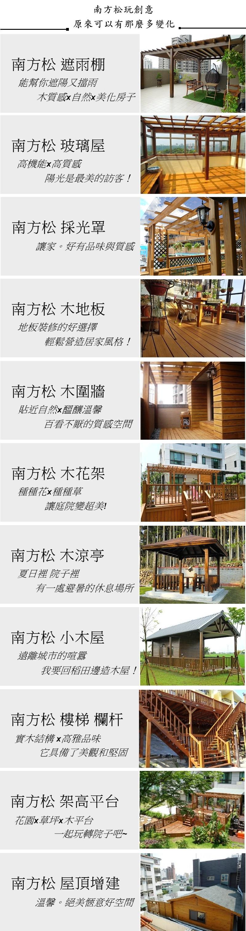 【園匠工坊】頂樓。戶外。實木。南方松、採光罩、 雨遮 、遮雨棚 、木地板 格網 工程