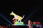 台灣燈節五峰旗:IMG_0524.JPG