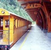 阿里山旅遊.阿里山森林遊樂區旅遊行程,阿里山日月潭二日遊:阿里山火車站--檜木車廂.jpg