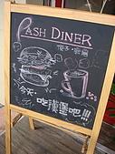 20080524 Pash Diner 傻子廚房:DSC05938.jpg