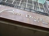 20080524 Pash Diner 傻子廚房:Pash Diner