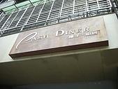 20080524 Pash Diner 傻子廚房:傻子廚房