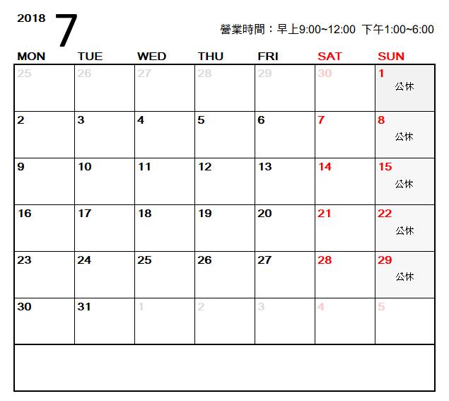 行事曆:EventCalendar.jpg
