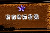 130531台東新宿時尚會館: