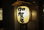 旅遊:2011日本六日遊照片 184.jpg