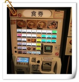 旅遊:京都大阪自由行 397.JPG
