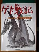 [2010.03]地海戰記紙模型製作紀實(完成):P1040700.JPG