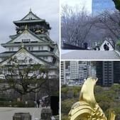 2018日本大阪城:相簿封面