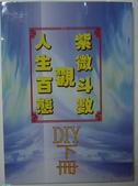 紫微斗數命理書籍:下冊.jpg
