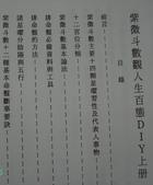 紫微斗數命理書籍:紫微上冊說明.jpg