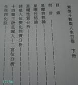 紫微斗數命理書籍:下冊說明.jpg