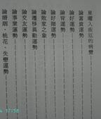 紫微斗數命理書籍:紫微下冊說明.jpg