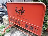 Mayu法式甜點:IMG_2790.JPG
