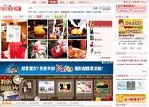 關於xuite與快樂的報導:2011.12.28快樂妹結婚上首頁.jpg