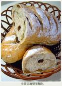 麵包の作品:全麥亞麻堅果麵包