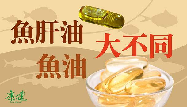 其他:魚油&魚肝油.jpg