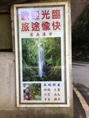 2018.01.01 組合山(熊空南峰).雲森瀑布【新北市三峽】:IMG_5044.JPG