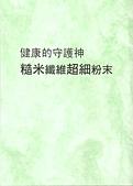 玄米纖維素超細粉末:001.jpg