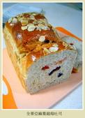 麵包の作品:全麥亞麻蔓越莓吐司