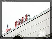 裡日本北陸五日遊:Day1:富山機場