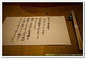 20090323奈良:旬彩:DSC_1852_resize.jpg
