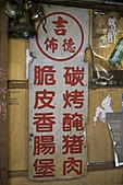 11-02-19~新竹美食趴趴走:吉佈德-香腸