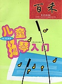 揚琴書譜~百禾樂器:宿英~兒童揚琴入門~百禾樂器148.jpg