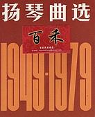揚琴書譜~百禾樂器:揚琴曲選~百禾樂器150.jpg