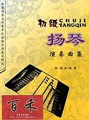 揚琴書譜~百禾樂器:楊健~初級揚琴演奏曲集~百禾樂器140.jpg
