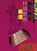 揚琴書譜~百禾樂器:楊健~揚琴演奏抒情歌曲~百禾樂器141.jpg