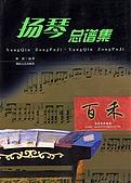 揚琴書譜~百禾樂器:解俊~揚琴總譜集~百禾樂器144.jpg